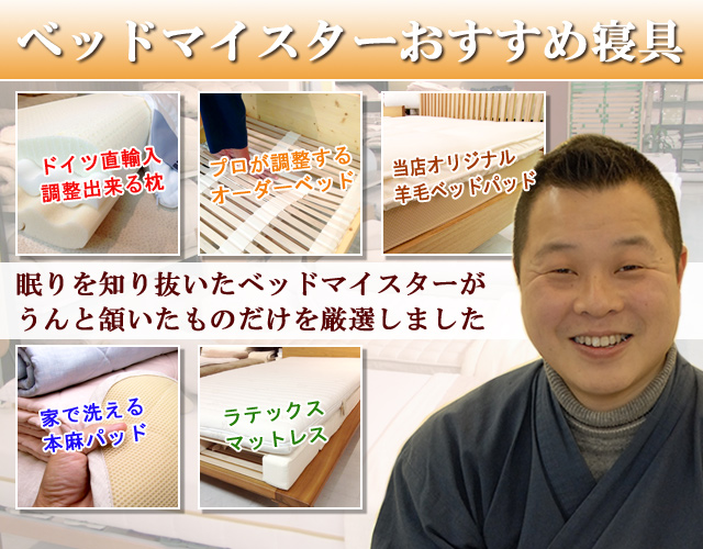 肩こり、首こり、腰痛、不眠など眠りの悩みを解決するために厳選した京都八田屋オススメの寝具