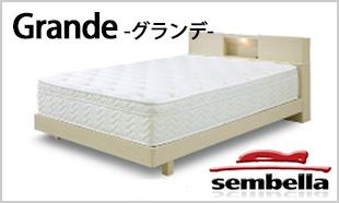センベラ・ベッドフレーム