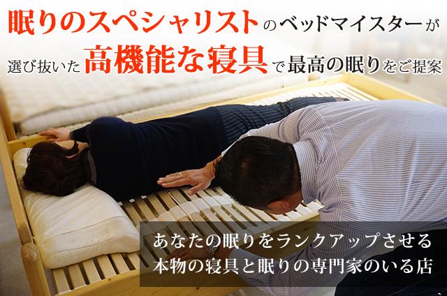 眠りのスペシャリストと高機能寝具