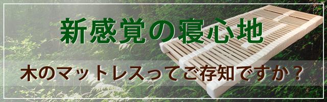 木のマットレスってご存じですか?